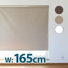 ロールスクリーン ロールカーテン 幅165cm 遮光 窓 目隠し