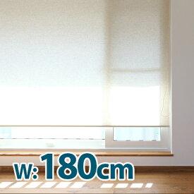 ロールスクリーン 幅180cm 麻タイプ ロールカーテン 窓 目隠し 透光