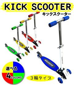 キックボード キックスクーター 子供用キックスケーター 前輪2輪