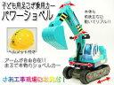 ショベルカー 乗用玩具 ヘルメット付き 重機玩具 乗り物 おもちゃ 本物そっくり プレゼント 贈り物 クリスマス 誕生日