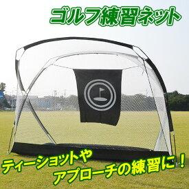 ゴルフネット 練習用 据置タイプ ゴルフ練習 ネット golf アプローチ練習