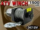ウィンチ 電動ウィンチ 最大牽引力680Kgまで対応 DC12Vバッテリー ウィンチSL1500-1【あす楽】