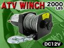ウィンチ 電動ウィンチ 最大牽引力907kgまで対応 DC12Vバッテリー ウィンチ【あす楽対応】