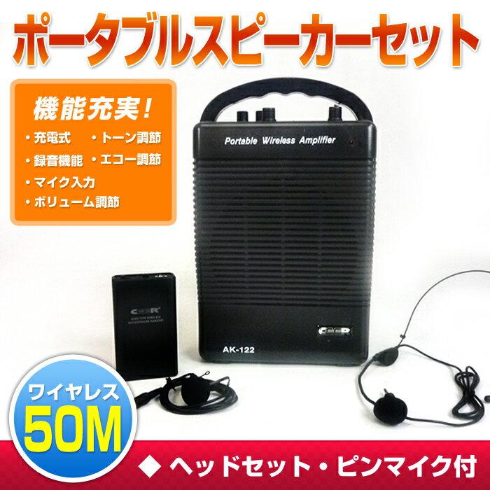 ワイヤレスマイクセット ワイヤレスアンプ 充電式 ポータブルアンプ アンプ内蔵スピーカー 拡声器【送料無料】【あす楽対応】