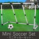 サッカー ミニサッカーゴール フットサルゴール ミニフットサルゴール 組み立て
