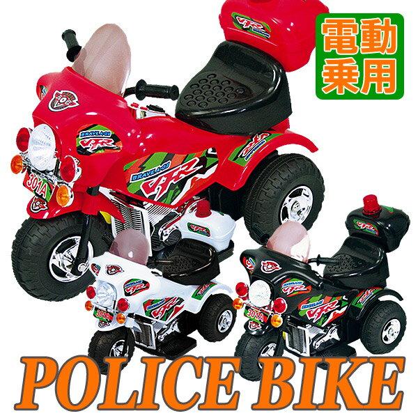 乗用バイク 電動乗用アメリカンポリスバイク 乗用玩具 子供用 三輪車 充電式 ライト点灯 クラクション付き【送料無料】