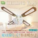 シーリングファン シーリングライト 冷暖房効率UP 省エネ 4灯 4枚羽 おしゃれ【送料無料】