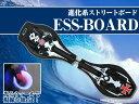 エスボード 子供用 キャスターボード ESSBoard 新感覚スケボー スケートボード キックボード 子供用【送料無料】