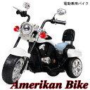 電動バイク アメリカン ポリスバイク 乗用玩具 子供用 三輪車 充電式 アメリカンバイク 誕生日 こどもの日【送料無料】【あす楽】