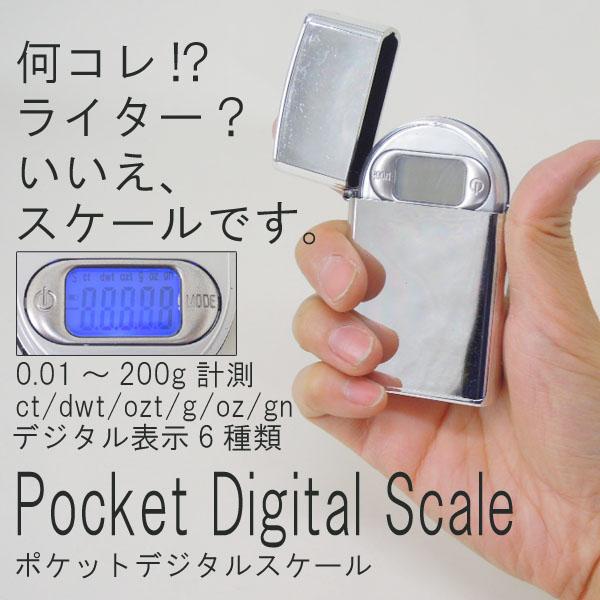 スケール はかり 計量器 秤 量り 計る デジタルスケール ZIPPO type 携帯 0.01〜200g【送料無料】