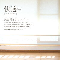ロールスクリーン麻タイプロールカーテン幅180cm遮光窓目隠し【送料無料】
