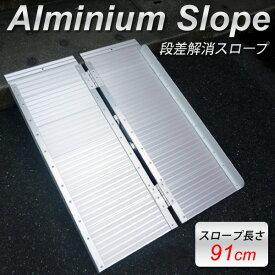 アルミスロープ 91×70cm アルミニウム スロープ 折り畳み式 車椅子 台車 段差解消【送料無料】