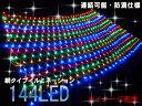 イルミネーション ネット 網 144球 led LEDイルミネーション 連結可 イルミ クリスマ...