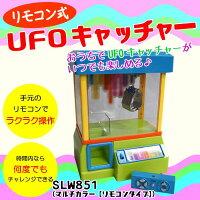 家庭用UFOキャッチャークレーンゲームクレーンキャッチャー【家庭用玩具】【男の子】【女の子】【プレゼント】【おもちゃ】【あす楽対応】