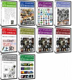 【売切れ御免】高校受験完全攻略フルセットDVD全92枚