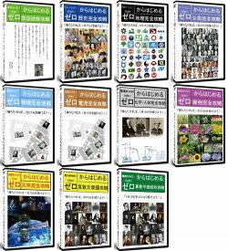 【売切れ御免】中学受験完全攻略フルセットDVD全71枚
