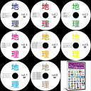 高校受験中学校社会地理DVD全8巻