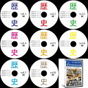 中学受験社会歴史DVD全8巻