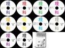 中学理科1分野DVD全10巻