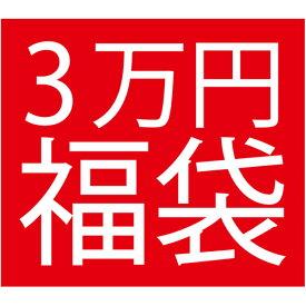 2019年受験生応援3万円福袋
