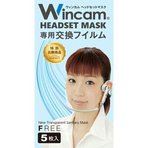 透明衛生マスク/マスクリア(特許)おしゃれなインカム型 ヘッドセットマスク専用 交換フィルム(5枚入)特許取得