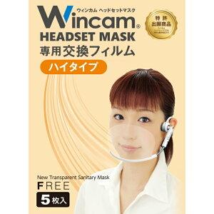 透明衛生マスク/マスクリア(特許)おしゃれなインカム型 ヘッドセットマスク専用 ハイタイプフィルム(5枚入)特許取得