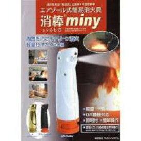 エアゾール式簡易消火具「消棒miny」 1ケース(24本)