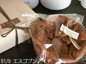 S1/5 ガトーショコラ 15cm丸型*全国配送可能♪ギフトにも☆しっとりチョコケーキ*冷やしてもおいしい♪