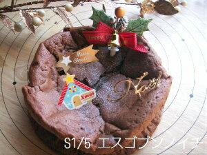 2000円送料無料ポッキリ 常温で届くクリスマスケーキ *ガトーショコラ 15cm丸型*全国配送可能♪ギフトにもどうぞ♪