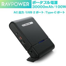ポータブル電源 RAVPower 最新モデル 30000mAh / 100W 予備電源 パソコン バッテリー ( AC出力 + USB 2ポート + Type-Cポート ) MacBook / ノート PC 等対応 sl01
