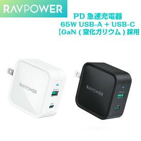 【ホワイト新着】PD 充電器 RAVPower Type C 急速充電器 65W USB-A + USB-C 【GaN (窒化ガリウム)採用/2ポート/PD対応/折りたたみ式/PD Pioneer Technology採用】 iPhone/MacBook/ノートパソコン/Switchなど対応