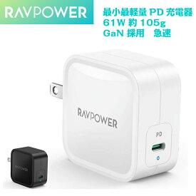 PD充電器 RAVPower 61W USB-C【世界最小最軽量クラス】【GaN (窒化ガリウム)採用/折畳式/PD対応】 急速充電器iPhone12/iphone11/Galaxy MacBook Pro/iPad Proその他USB-C機器対応 RP-PC112(ホワイト) 送料無料