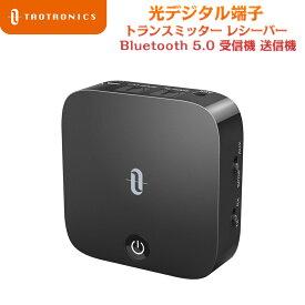 【光デジタル端子】TaoTronics Bluetooth トランスミッター レシーバー aptx-LL 低延遅 Bluetooth 5.0 受信機 送信機 15時間再生 2台同時接続 充電しながら使用可 一台二役 小型 TT-BA09 テレビ 用 ワイヤレス イヤホン TT-BA09 送料無料
