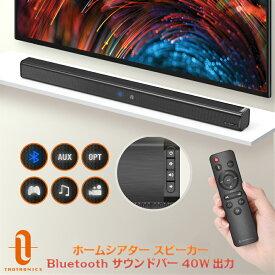 TaoTronics TVスピーカー Bluetooth サウンドバー ホームシアター Bluetooth 5.0/AUX/OPT対応 40W リモコン付 黒 2.0ch 壁掛け可 TT-SK023 送料無料