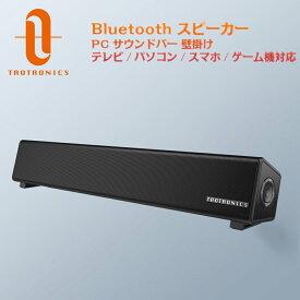 【新品登録】Bluetooth スピーカー TaoTronics PC サウンドバー ブルートゥーススピーカー テレビ/パソコン/スマホ/ゲーム機 対応 壁掛け 高音質 取り付け簡単 AUX 完全ワイヤレス 送料無料