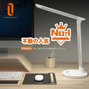 デスクライト おしゃれ TaoTronics LED 目に優しい 電気スタンド 省エネ 学習机 調光 北欧 テーブルスタンド 卓上ライト タッチセンサー調光 おしゃれ 折り畳み テーブルランプ 読書灯 USBポート