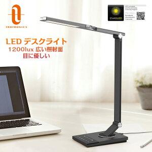デスクライト TaoTronics LED 目に優しい 電気スタンド 1200lux 広い照射面 USB充電ポート付 フルメタルデザイン 5種類の色温度 6段階の明るさ タイマー 夜間ライト 省エネ 学習机 テーブルスタンド