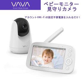 【新製品発売】VAVA ベビーモニター カメラ 見守りカメラ 4倍ズーム 5インチ 高画質 双方向音声通信 温度アラーム タイマー 4500mAh 4台カメラ同時接続可能 出産祝い 老人看護 ホワイト VA-IH006 送料無料