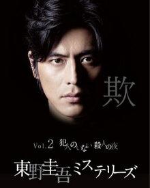【中古】DVD▼東野圭吾 ミステリーズ Vol.2 犯人のいない殺人の夜▽レンタル落ち