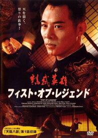 【中古】DVD▼フィスト・オブ・レジェンド▽レンタル落ち