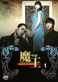 全巻セット【中古】魔王 コレクターズ DVD (4枚セット)▽レンタル落ち 韓国