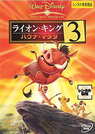 ライオン・キング3 ハクナ・マタタ 中古 DVD レンタルアップ