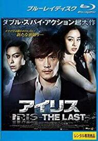 【中古】Blu-ray▼IRIS アイリス THE LAST ブルーレイディスク▽レンタル落ち 韓国