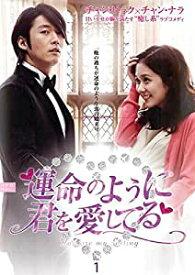 運命のように君を愛してる(10枚セット)第1話〜最終話 韓国 中古 DVD セット レンタルアップ