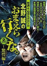 【中古】DVD▼北野誠のおまえら行くな。2nd SEASON~驚愕編~ ▽レンタル落ち ホラー