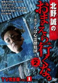 【中古】DVD▼北野誠のおまえら行くな。 〜ボクらは心霊探偵団〜 GEAR2nd TV完全版 Vol.1 ▽レンタル落ち ホラー