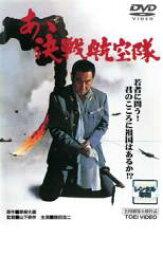 【中古】▼あゝ決戦航空隊▽レンタル落ち【中古】DVD
