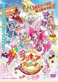 【中古】DVD▼映画 キラキラ☆プリキュアアラモード パリッと!想い出のミルフィーユ!▽レンタル落ち