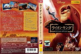 【中古】DVD▼ライオン・キング スペシャル・エディション▽レンタル落ち