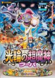 【中古】DVD▼ポケモン・ザ・ムービーXY 光輪の超魔神 フーパ リング▽レンタル落ち